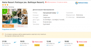 Туры в Таиланд на 7 ночей от 27 500 руб./чел. из Москвы в конце сентября.