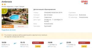 Туры в Грецию на 14 ночей от 27 600 руб./чел. из Казани в конце августа.