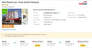 Туры в Таиланд на 12 ночей от 28 800 руб./чел. из Москвы в конце августа.