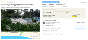 Туры на о. Хайнань на 7 ночей от 24 800 руб./чел. из Самары в октябре.