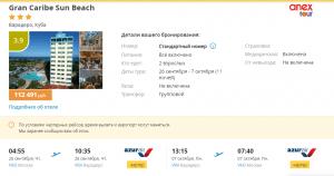 Туры на Кубу на 11 ночей от 49 300 руб./чел. из Москвы в конце сентября.