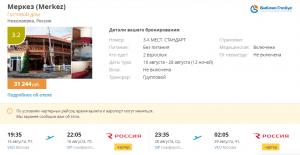 Горящие туры в Крым на 12 ночей от 4 200 руб./чел. из Москвы.