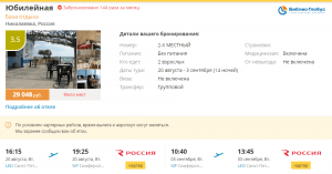 Горящие туры в Крым на 14 ночей от 7 400 руб./чел. из Петербурга.