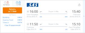 SAS: прямые рейсы из Петербурга в Стокгольм от 7 800 рублей туда-обратно!