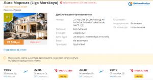 Туры в Крым на 9 ночей от 7 100 руб./чел. из Москвы в конце августа.