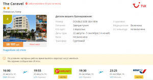 Горящие туры на Кипр на 14 ночей от 22 400 руб./чел. из Москвы.