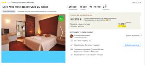 Горящие туры в Мексику на 10 ночей от 43 100 руб./чел. из Москвы.