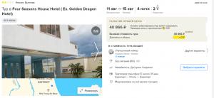 Горящие туры во Вьетнам на 4 ночи от 19 600 руб./чел. из Москвы.