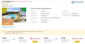 Короткие туры в Тунис на 4 ночи от 14 700 руб./чел. из Петербурга в начале сентября.