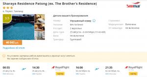 Горящие туры на о. Пхукет на 10 ночей от 20 000 руб./чел. из Москвы.