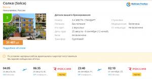 Горящие туры в Крым на 12 ночей от 4 600 руб./чел. из Москвы.