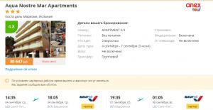 Короткие туры в Испанию на 3 ночи от 12 900 руб./чел. из Санкт-Петербурга в начале сентября.