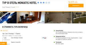Горящие туры на Кипр на 11 ночей от 21 990 руб./чел. из Санкт-Петербурга.