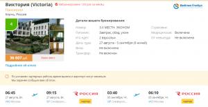 Горящие туры в Крым на 9 ночей от 3 900 руб./чел. из Москвы.