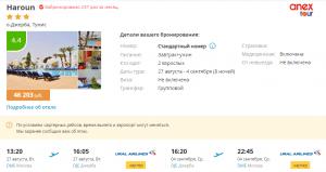 Горящие туры в Тунис на 8 ночей от 15 300 руб./чел. из Москвы.