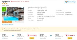 Горящие туры на Кипр на 6 ночей от 18 300 руб./чел. из Москвы.