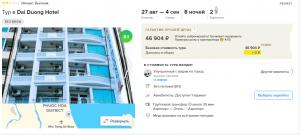 Горящие туры во Вьетнам на 8 ночей от 22 300 руб./чел. из Москвы.