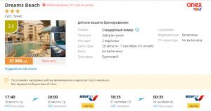 Туры в Тунис на 10 ночей от 14 300 руб./чел. из Краснодара в конце августа.