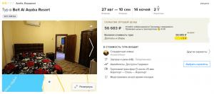 Горящие туры в Иорданию на 14 ночей от 21 100 руб./чел. из Москвы.