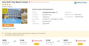 Горящие туры в Турцию на 7 ночей от 15 300 руб./чел. из Москвы.