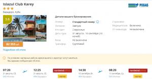 Горящие туры на Кубу на 10 ночей от 38 900 руб./чел. из Москвы.