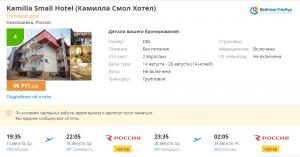 Горящие туры в Крым на 14 ночей от 6 900 руб./чел. из Москвы.