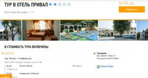 Горящие туры в Крым на 14 ночей от 3 700 руб./чел. из Москвы.