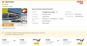 Горящие туры на Кипр на 11 ночей от 18 300 руб./чел. из Москвы.