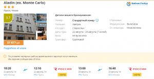 Горящие туры в Прагу на 7 ночей от 15 200 руб./чел. из Москвы.
