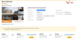 Горящие туры в Албанию на 8 ночей от 19 900 руб./чел. из Москвы.