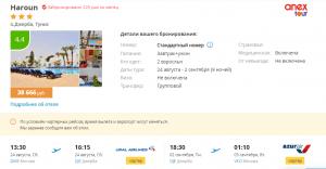 Горящие туры в Тунис на 6/9 ночей от 17 400/18 300 руб./чел. из Москвы.