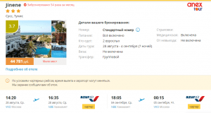 Горящие туры в Тунис на 5/7 ночей от 15 600/17 000 руб./чел. из Москвы.