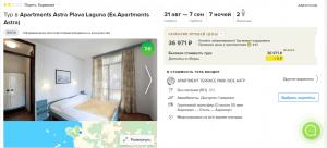 Горящие туры в Хорватию на 3/6/7 ночей от 12 300 руб./чел. из Москвы.