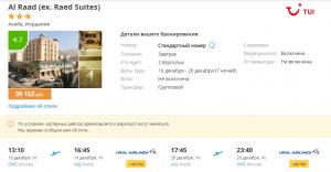 Туры в Иорданию на 7 ночей от 18 500 руб./чел. из Москвы в декабре.