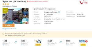 Короткие туры в Турцию на 3 ночи от 12 900 руб./чел. из Москвы.
