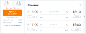 Aegean Airlines: распродажа билетов на все международные прямые рейсы со скидкой до 40%!!