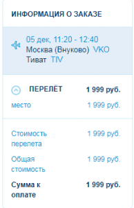 Распродажа Победы: билеты из Москвы в Европу от 1499 рублей!
