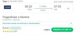 Wizzair. Прямые рейсы из Казани в Будапешт от 5600р RT