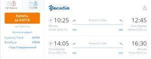 Бархатный сезон. Полеты из Москвы в Сочи от 3600р (туда-обратно)