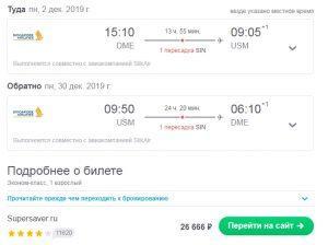 Singapore Airlines. Из Москвы на Самуи и Бали от 25800р RT.
