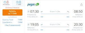 Полеты между Владивостоком и Хабаровском за 3900р OW или 7100р RT
