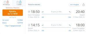 Croatia Airlines. Прямые рейсы из Петербурга в Загреб за 12200р RT. (май-июль)