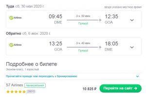 S7. Прямые рейсы из Москвы в Геную, Пизу и на Ибицу в начале лета от 9900р (туда-обратно)