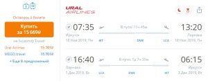 Ural Airlines. Из Иркутска на Кипр за 15600р RT