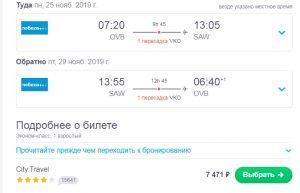 Из Новосибирска, Екатеринбурга и Челябинска в Турцию и Европу за 7500р RT