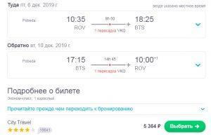 Из Ростова-на-Дону в Братиславу и Милан за 5300р (туда-обратно)