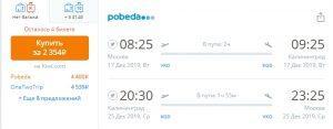Победа. Полеты между Москвой и Калининградом за 999 рублей
