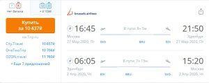Brussels Airlines. Полеты из Москвы в Шотландию от 10400р RT