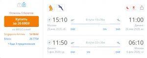 Singapore Airlines. Из Москвы на Самуи и в Дананг от 26700р RT