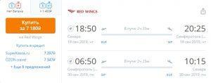 Бархатный сезон. Полеты из Самары в Крым в сентябре за 7200р RT